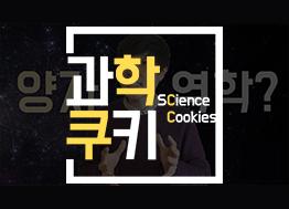 thumbnail_우수과학문화상품_5과학쿠키-262x189(181206)