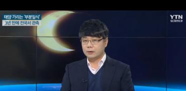 [사이언스TV] 과학자가 일식에 열광하는 이유?