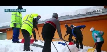 [사이언스TV] 유럽 곳곳 폭설·눈사태 새해 들어 최소 14명 사망