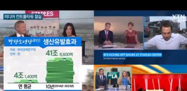 [사이언스TV] BTS 보유국, 혁신 이끌 미디어 컨트롤타워 절실