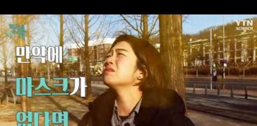 [사이언스TV] 마스크, 한지, 실내화, 베개