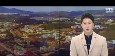 [사이언스TV] 대전은 이제 '4차 산업혁명 특별시'