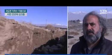 [사이언스TV] 이란 곳곳에 거대한 싱크홀에 건물 균열까지 과도한 지하수 이용때문