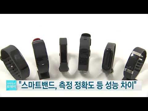 [사이언스TV] 스마트밴드 칼로리 소모량 측정 등 성능 차이