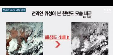 [사이언스TV] 천리안 2A호 첫 영상은 선명한 천연색 지구