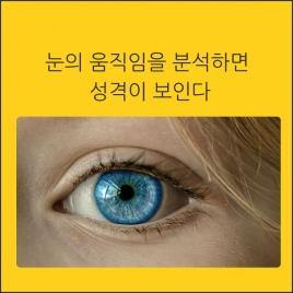 눈동자의 움직임으로 성격을 판별할 수 있다.