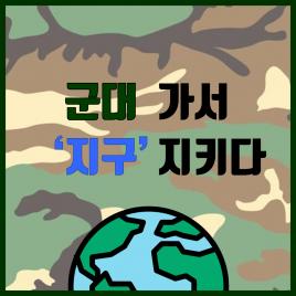 군대 가서 '지구' 지키다