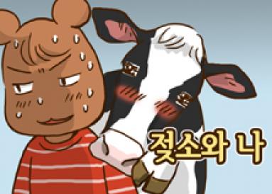 [2015 랩툰공모전] 젖소와 나