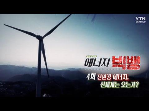 [사이언스TV] 친환경에너지, 신세계는 오는가