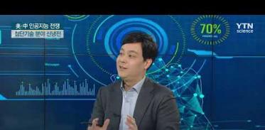 [사이언스TV] 美·中 인공지능 전쟁, 로잘린드 프랭클린 화성 로버