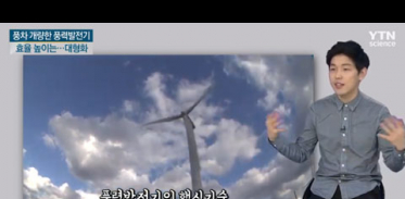 [사이언스TV] 풍력발전의 원리