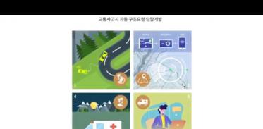 [사이언스TV] 차 사고 나면 자동 구조 신호, 시스템 개발