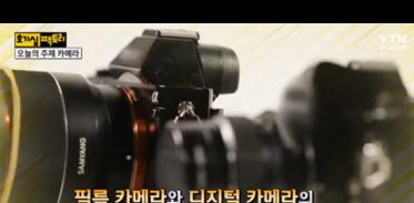 [사이언스TV] 필름 카메라와 디지털 카메라