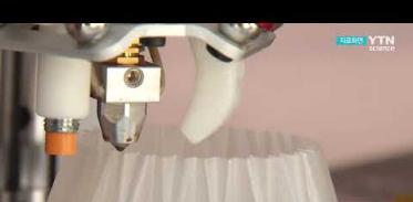 [사이언스TV] 올해 3D프린팅 산업에 593억 지원