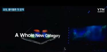 [사이언스TV] 애플 안방서 야심작 '갤럭시 폴드' 공개 미래 선점 경쟁