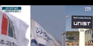 [사이언스TV] 4대 과기원 공동 사무국 설치 통합논의 시발점 되나
