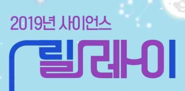 2019 과학기술 주요 행사 안내 – 과학문화 행사 릴레이