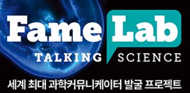 2019 페임랩 코리아 참가안내