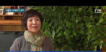 [사이언스TV] 실내를 맑고 푸르게 식물로 미세먼지 제거
