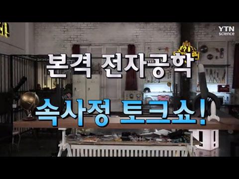 [사이언스TV] 호기심 팩토리 컴퓨터
