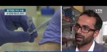 [사이언스TV] 줄기세포 이식으로 사상 두번째 에이즈 완치