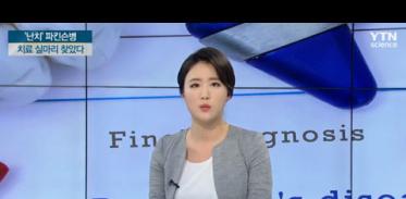 [사이언스TV] '난치' 파킨슨병 치료약 나올까, 소아용 인공혈관 공급 중단 사태