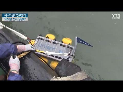 [사이언스TV] '바닷물 전지 상용화' 해수자원화연구센터 건립