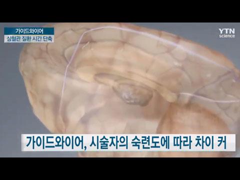 [사이언스TV] 복잡한 혈관도 척척 '가이드와이어 마이크로 로봇'