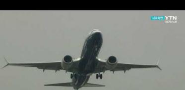 [사이언스TV] 국토부 보잉 'B737 맥스' 국내 공항 이착륙·영공 통과도 금지