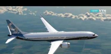 [사이언스TV] 보잉 737 맥스8 기종 '급강하 방지 시스템' 개선 완료