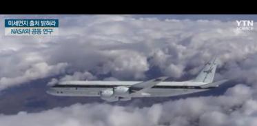 [사이언스TV] 미세먼지 출처 밝혀라, NASA와 공동연구 펼친다