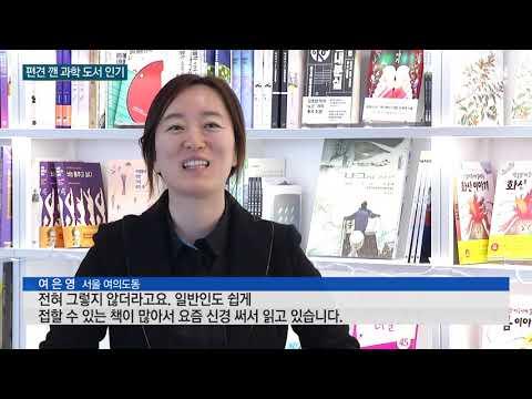 [사이언스TV] 전문 서적 취급받던 과학 도서 달라진 인기