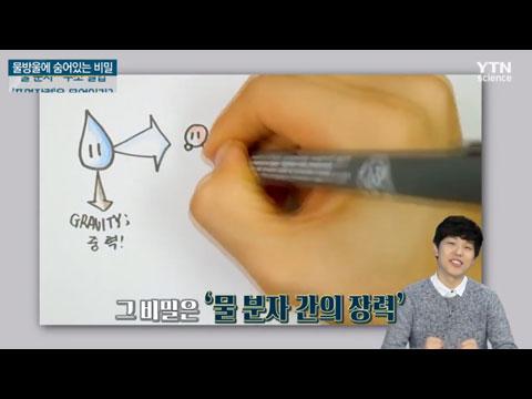 [사이언스TV] 물에 녹아있는 재미있는 과학이야기