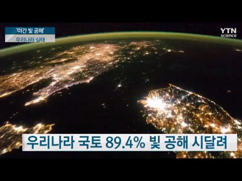 [사이언스TV] 암 유발하는 '야간 빛 공해' 우리나라는