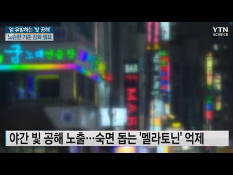 [사이언스TV] 암 유발하는 밤의 불청객 '빛 공해' 기준 강화해야