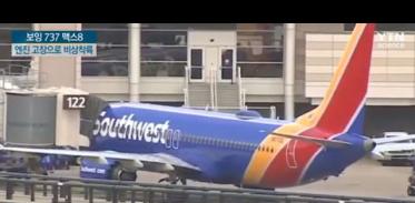 [사이언스TV] 737 맥스 8 이번에는 엔진 고장으로 비상착륙