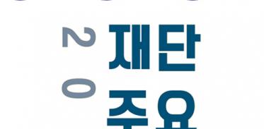 2019 한국창의재단 행사 안내