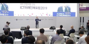 [사이언스TV] 대한민국 ICT 혁신 이끌 미래인재 축제 27일까지