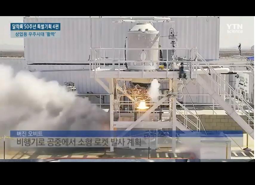 [사이언스TV] 하늘에서 로켓 쏜다! 기상천외 민간우주기업