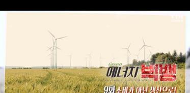 [사이언스TV] Green 에너지 빅뱅 Give and Take 에너지, 생산하고 거래하라