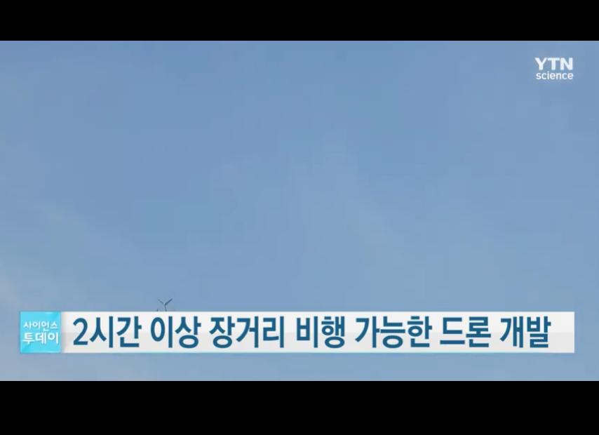 [사이언스TV] 2시간 이상 장거리 비행 가능한 드론 개발