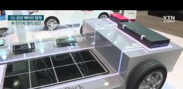 [사이언스TV] 中, LG·삼성 배터리 탑재 전기차 형식승인