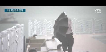 [사이언스TV] 호우·강풍·대설 이어 꽃샘추위 온다, 봄 날씨 변덕