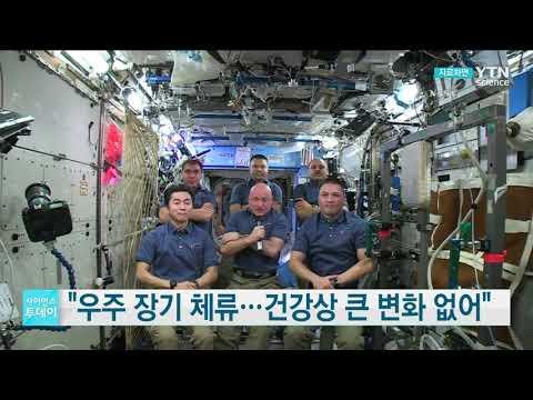 [사이언스TV] 우주에 오랫동안 머물러도 건강상 큰 차이 없어