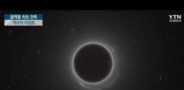 [사이언스TV] 블랙홀 실제 모습 사상 처음 관측, 역사적 이정표