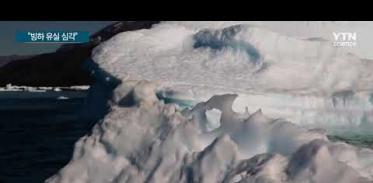 [사이언스TV] 빙하 유실 심각 넉달마다 알프스 하나만큼 사라져
