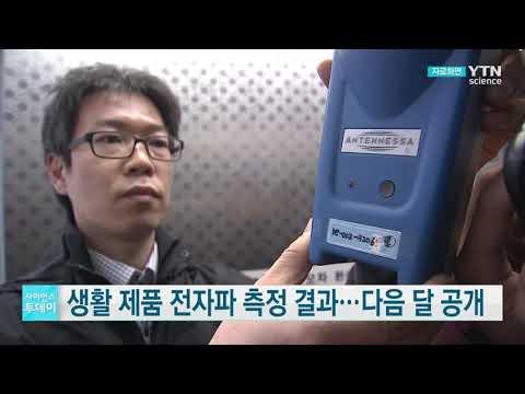 [사이언스TV] 생활 제품 전자파 측정 결과, 다음 달 공개