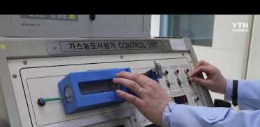 [사이언스TV] 일산화탄소 경보기 3대 중 1대 성능 미달