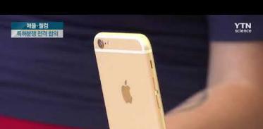 [사이언스TV] 애플·퀄컴 특허분쟁 합의 '세기의 소송전 퀄컴 완승' 평가