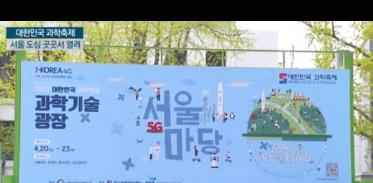 [사이언스TV] 어린이부터 어른까지 과학으로 물들다, 대한민국 과학축제 내일까지